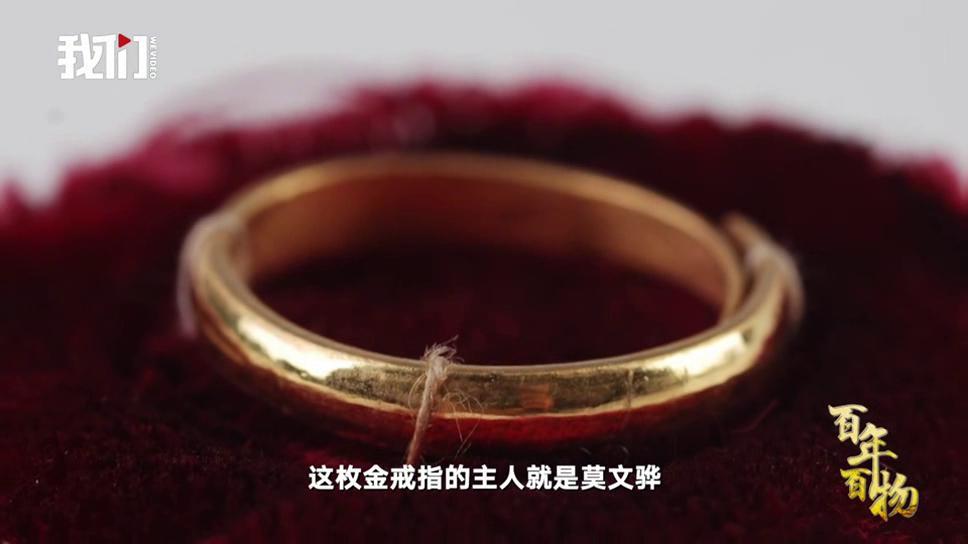 百年百物|一枚金戒指的革命情谊:莫文骅数十年为牺牲战友寻亲