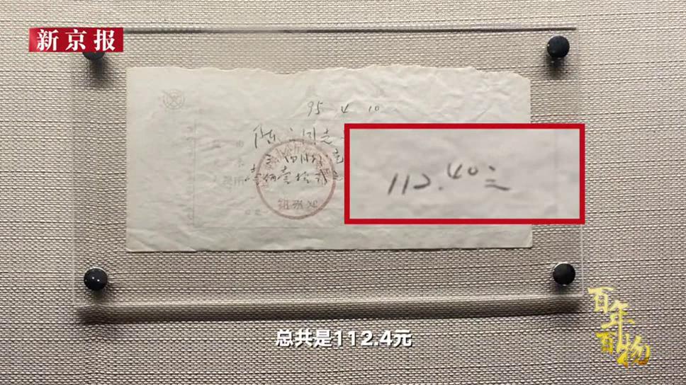百年百物丨陈云最后一张党费条:弥留之际叮嘱缴党费112.4元