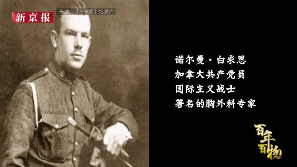 百年百物丨白求恩在中国的另一件武器:揭露法西斯暴行的打字机