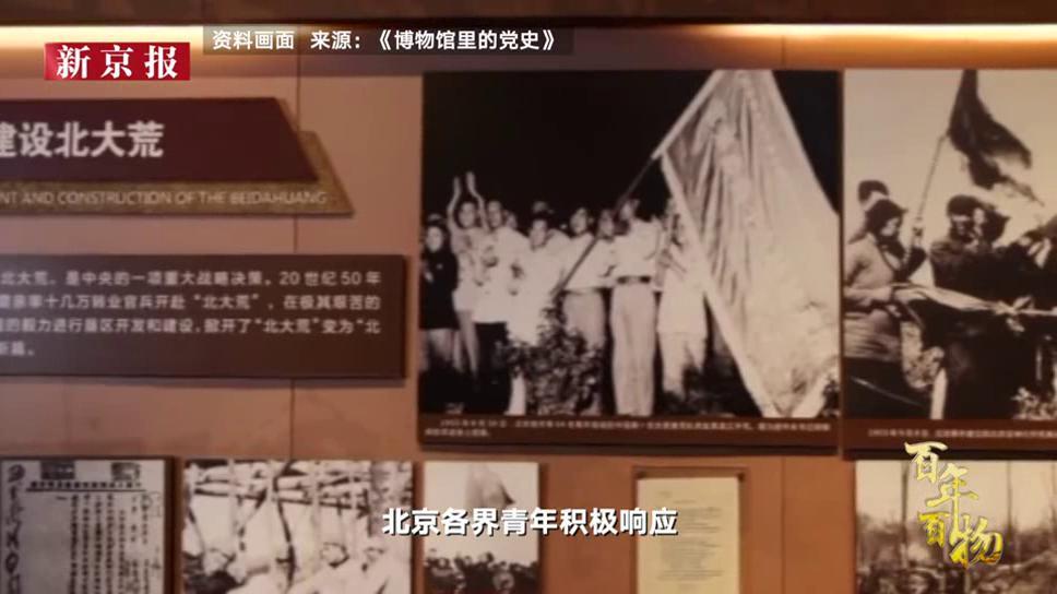 """百年百物丨北京市青年志愿垦荒队队旗 见证""""上山下乡""""运动开端"""