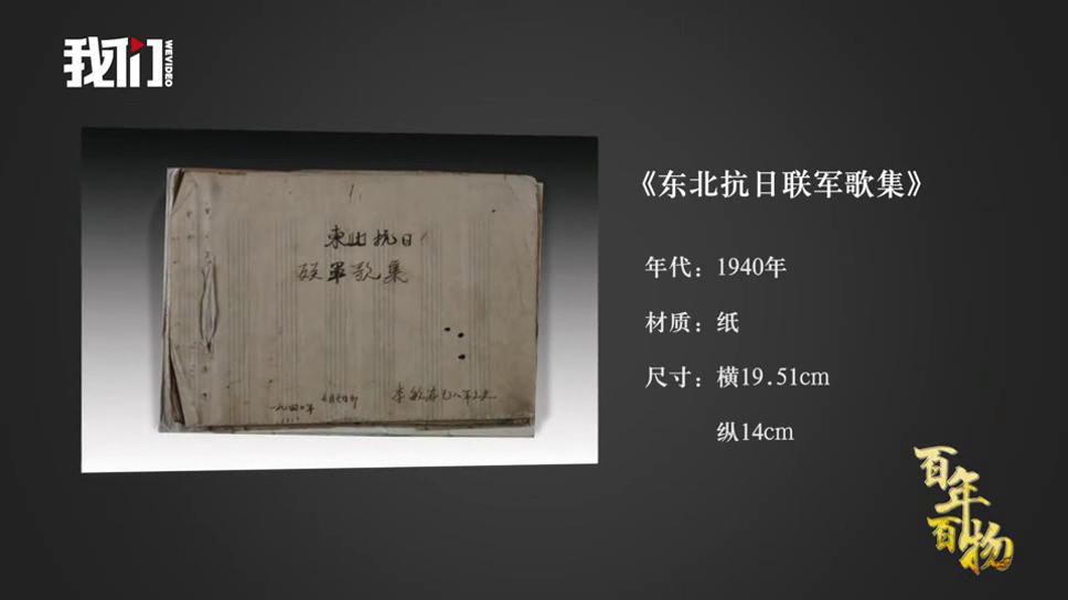 百年百物丨东北抗日联军歌集:48首革命歌曲传唱抗联精神