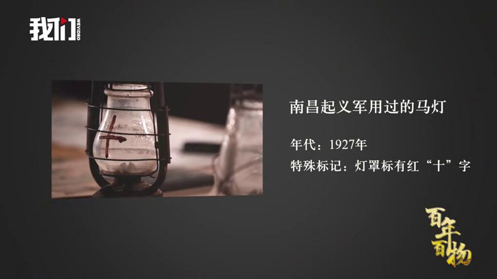 """百年百物丨南昌起义用的马灯 灯罩为什么标上红""""十""""字?"""