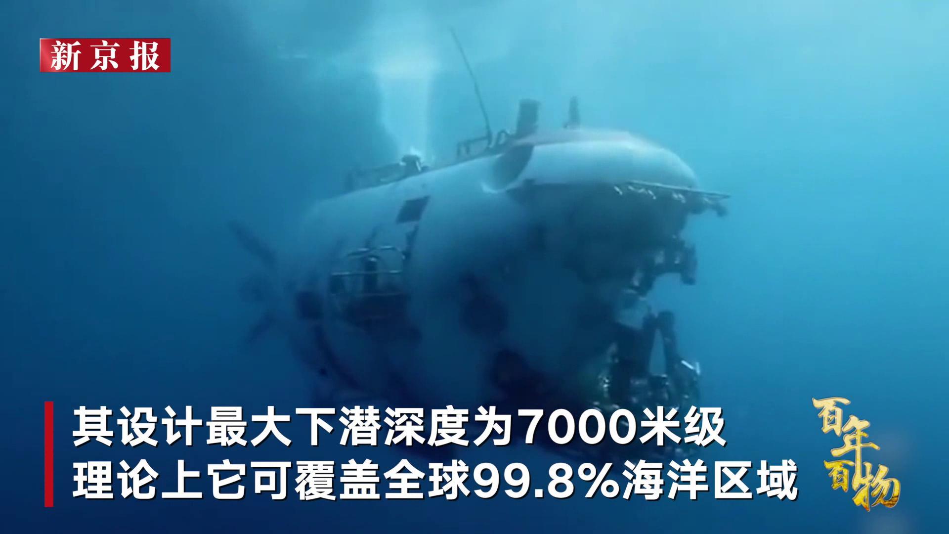 百年百物丨蛟龙号:深潜海底7062米 创造世界同类潜水器记录