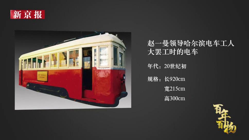 百年百物丨赵一曼领导大罢工时的电车 见证工人团结斗争的力量