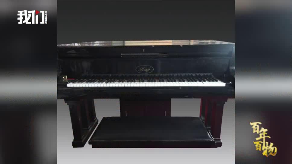 """百年百物丨深圳历史上第一架钢琴和马思聪的""""琴缘"""""""
