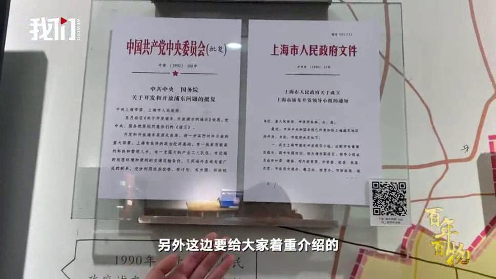 百年百物丨一份特殊的红头文件 正式开启上海浦东的开发开放