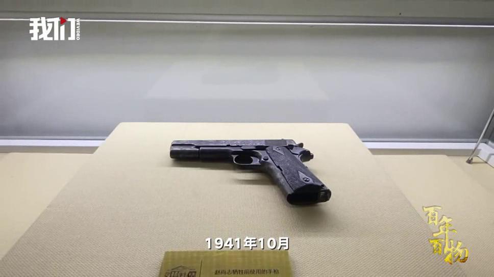 百年百物丨赵尚志使用的手枪:牺牲前击毙特务 见证不朽抗联精神