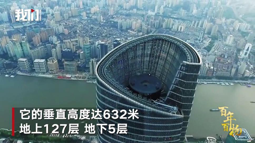 百年百物丨上海中心大厦建设者头盔:见证中国团队筑梦高楼