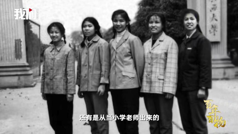 百年百物丨恢复高考后首批大学生入学照:农村女拖拉机手圆梦大学