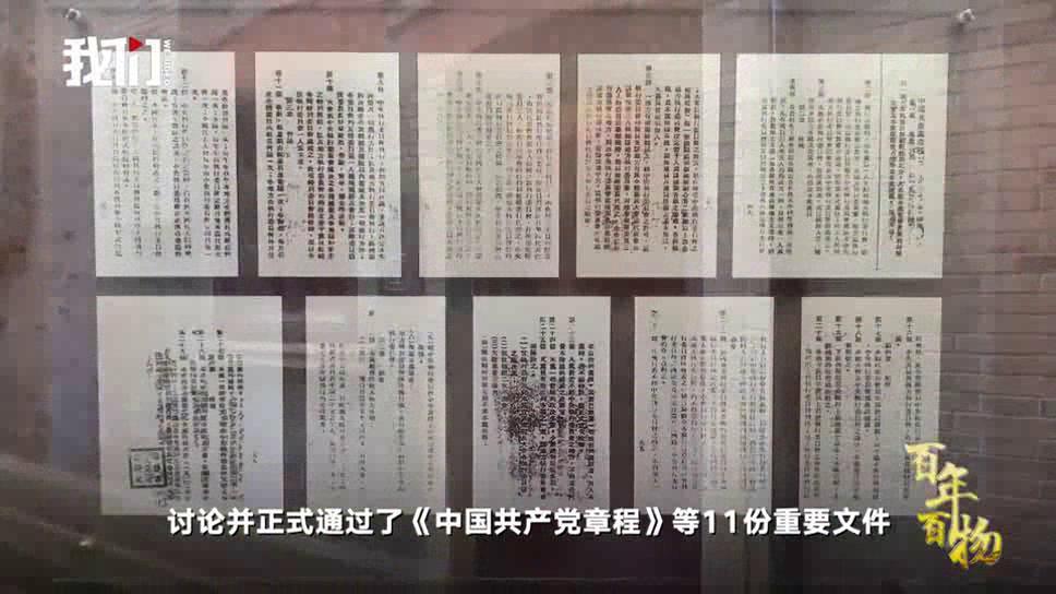 百年百物丨中国共产党第一部党章 标志党的创建工作圆满完成