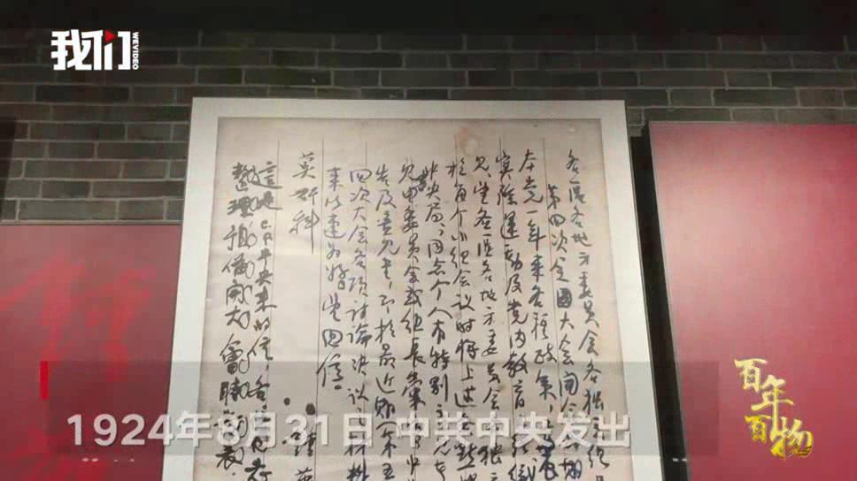 """百年百物丨中共四大的""""口袋书"""" 集结14份文件全党秘密散发"""