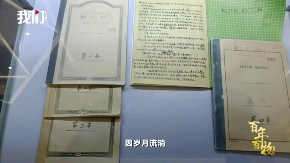 百年百物丨地下党员暴露后怎么办?刘仁这本笔记总结了14字对策