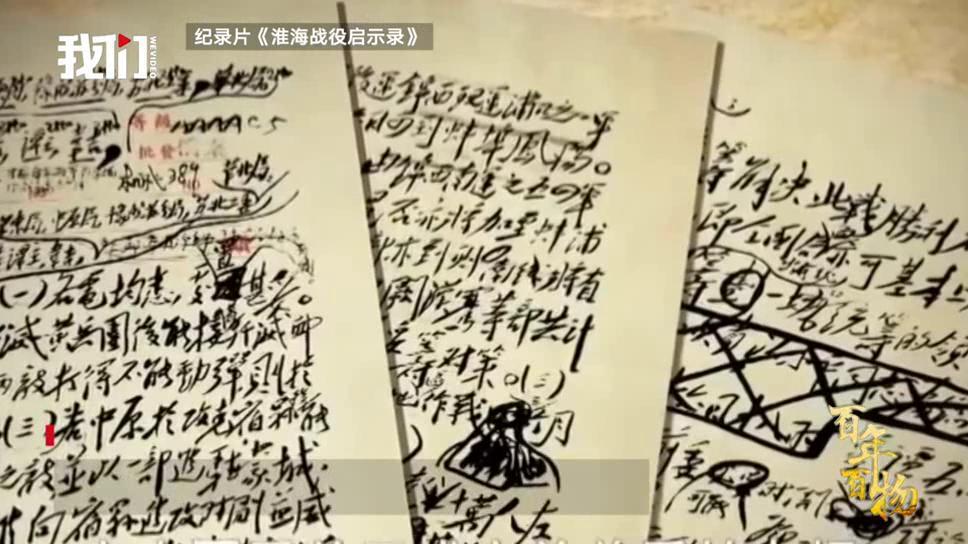 百年百物丨毛泽东手书淮海战役电报底稿:亲笔点名5人组成总前委