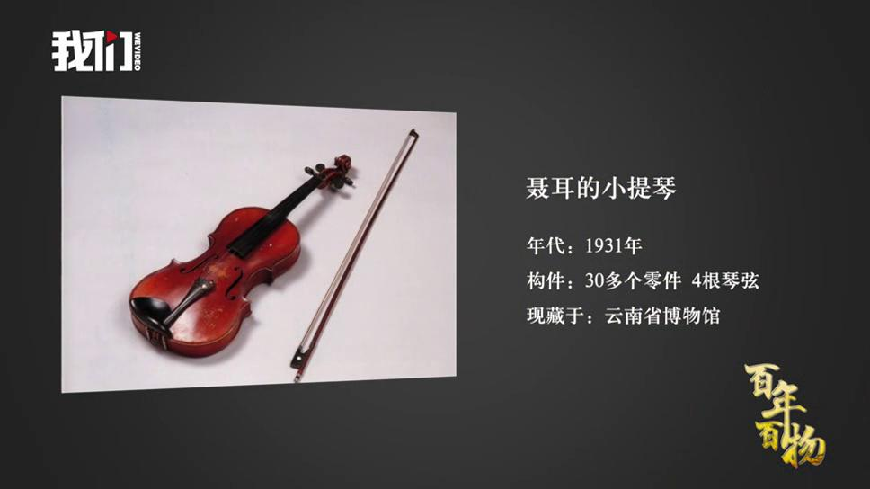 百年百物丨聂耳的小提琴:86年前第一次奏响新中国国歌