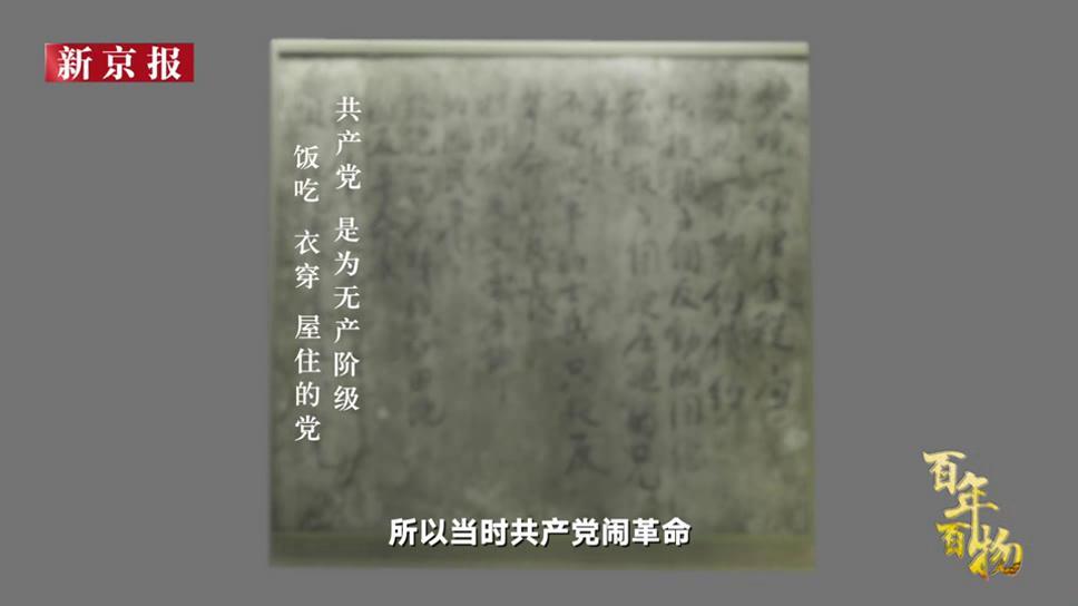 百年百物丨土墙上的红军标语:用最朴实的语言传播党的初心和使命