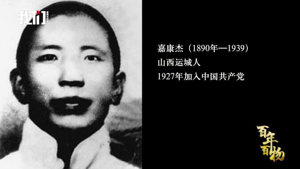 百年百物丨他曾一呼数百青年响应 被暗杀后毛主席签发光荣纪念证