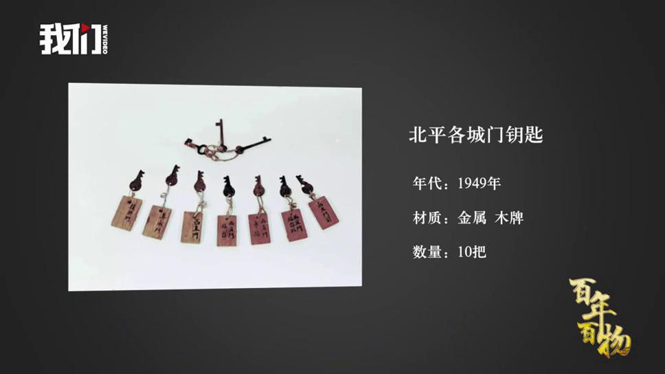 """百年百物丨北平城门10把钥匙""""易主"""" 开启中国历史新篇章"""