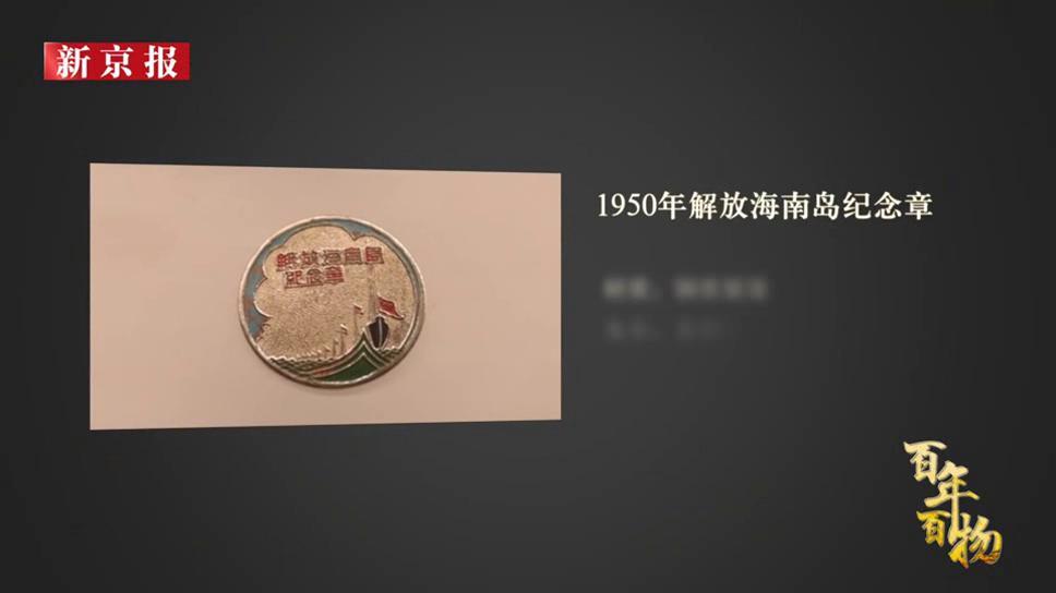 百年百物丨解放海南岛纪念章 见证人民解放军渡海作战奇迹