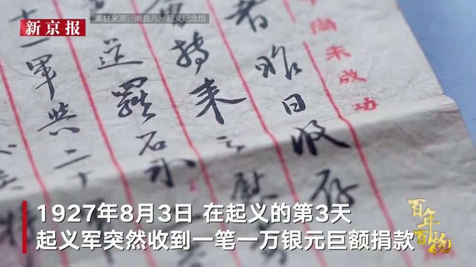百年百物丨民众如何支持南昌起义?一万银元捐款收条记录军民情深
