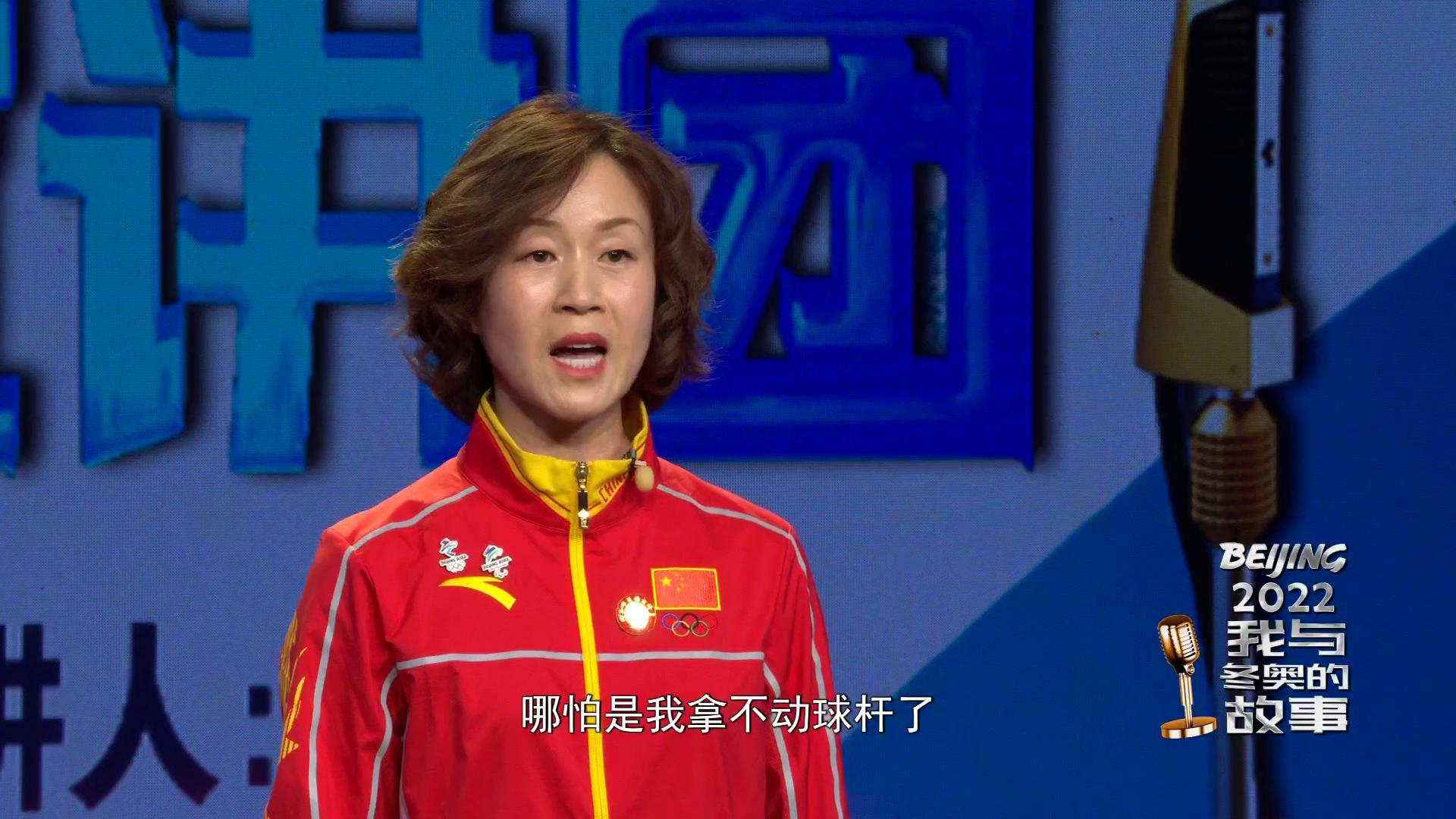 张晶:冰球梦的六秒钟