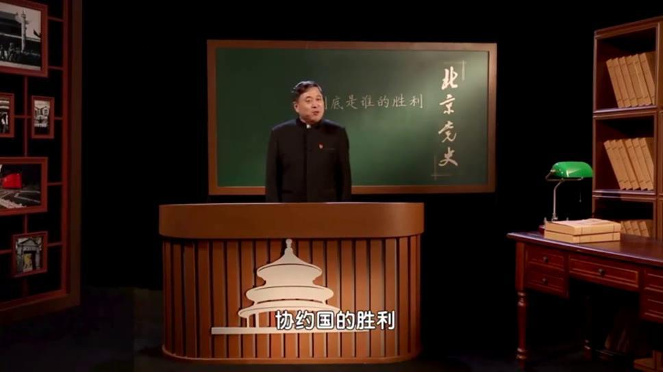 北京黨史慕課第5課:到底是誰的勝利