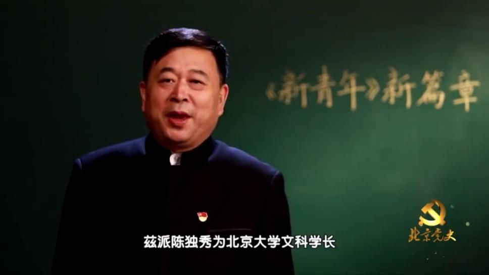 北京黨史慕課第2課:《新青年》新篇章