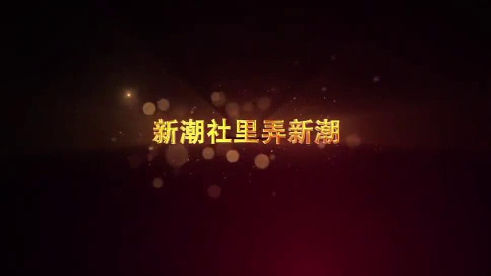 北京黨史慕課第7課:《新潮》社里弄新潮