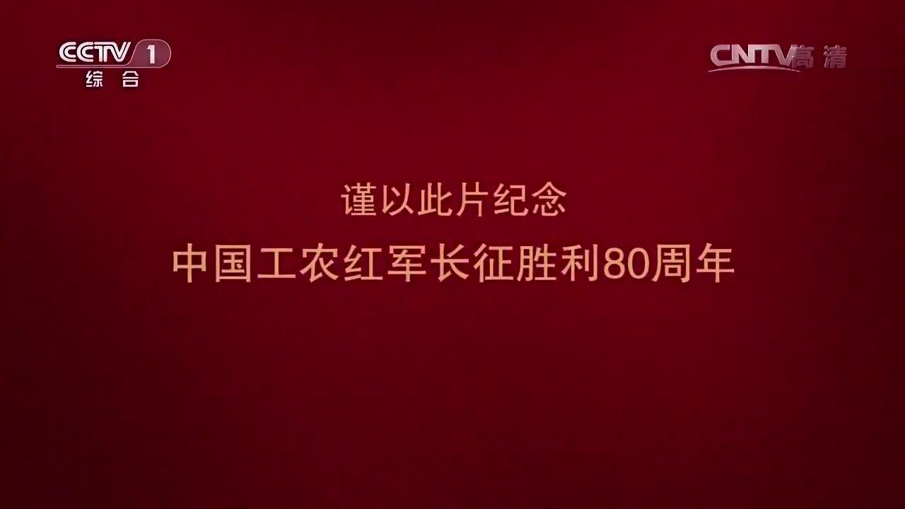 《长征》第一集 英雄史诗