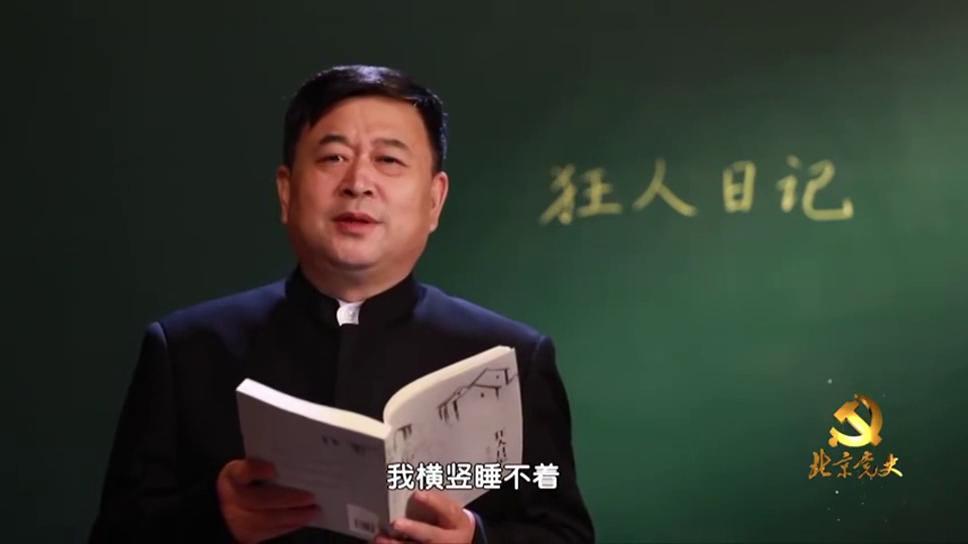 北京黨史慕課第3課:《狂人日記》