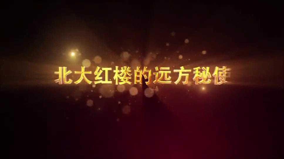 北京黨史慕課第20課:北大紅樓的遠方秘使