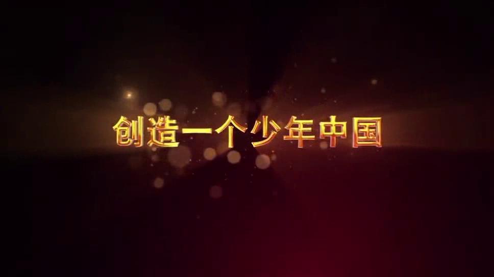 北京黨史慕課第8課:創造一個少年中國