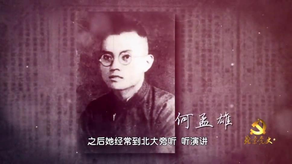 北京黨史慕課第29課:中共第一位女黨員繆伯英