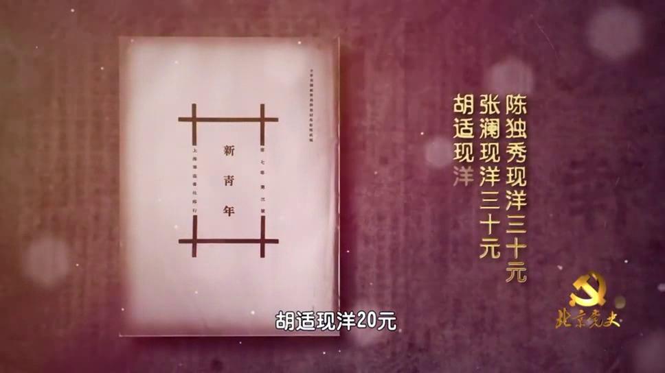 北京黨史慕課第16課:工讀互助 隔著紗窗看曉霧