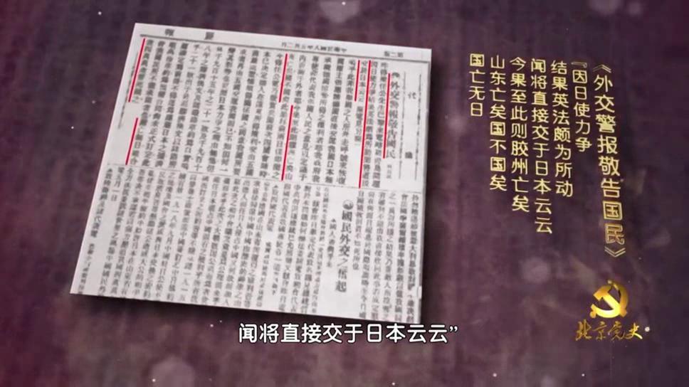 北京黨史慕課第12課:五四怒吼