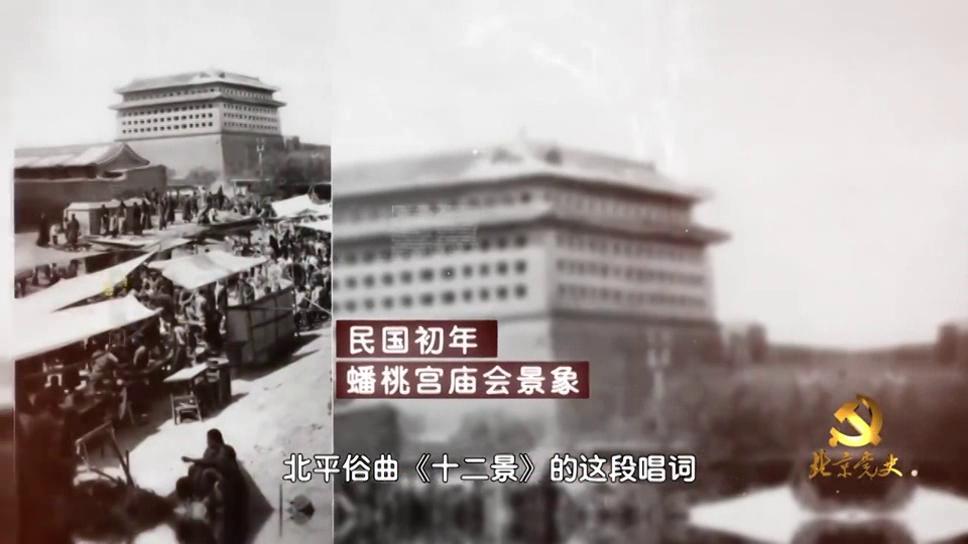 北京黨史慕課第10課:蟠桃宮廟會上的講演團