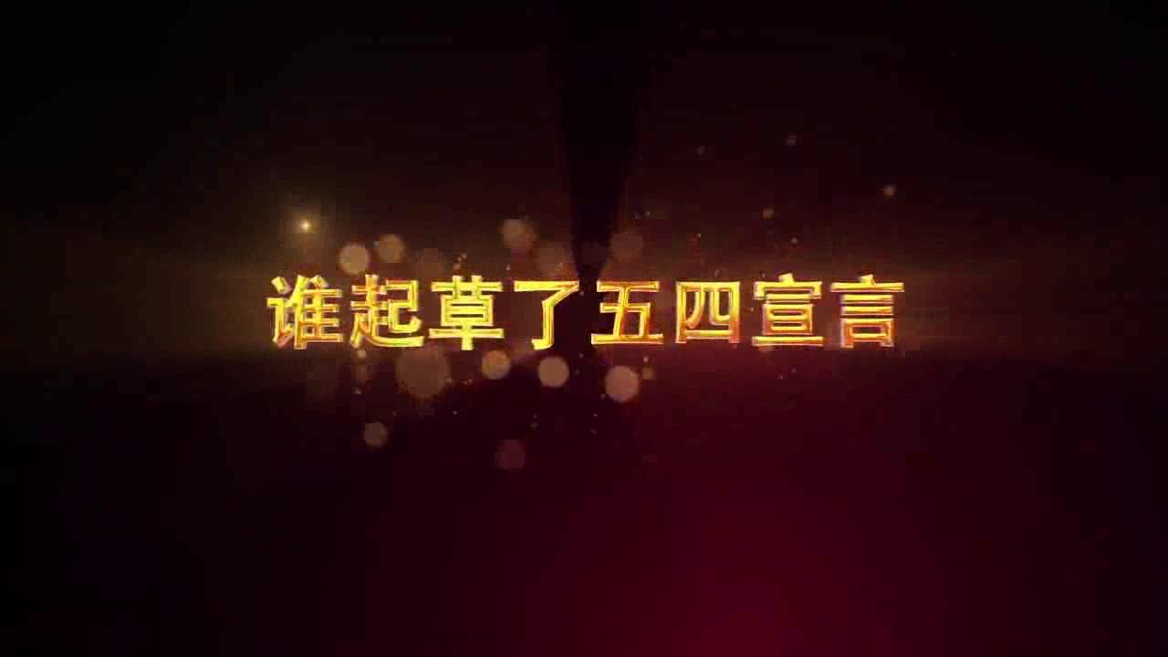 北京黨史慕課第11課:誰起草了五四宣言