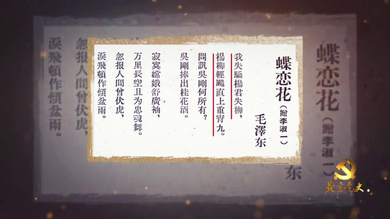 北京黨史慕課第23課:豆腐池胡同的愛情故事