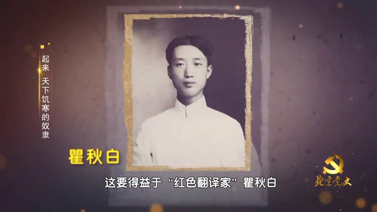 北京黨史慕課第30課:起來,天下饑寒的奴隸!