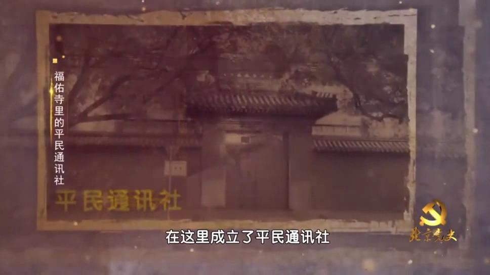 北京黨史慕課第25課:福佑寺里的平民通訊社