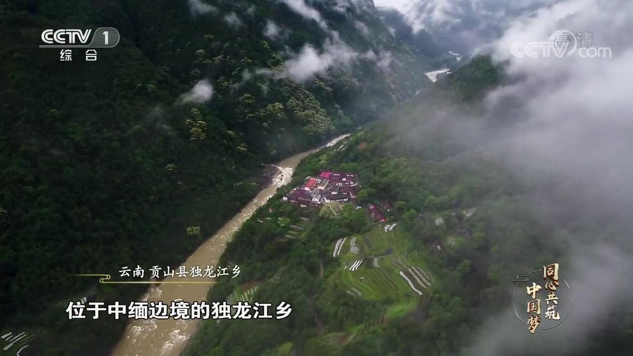 《同心共筑中国梦》第二集 共同繁荣