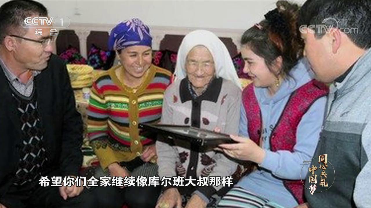 《同心共筑中国梦》第三集 手足相亲
