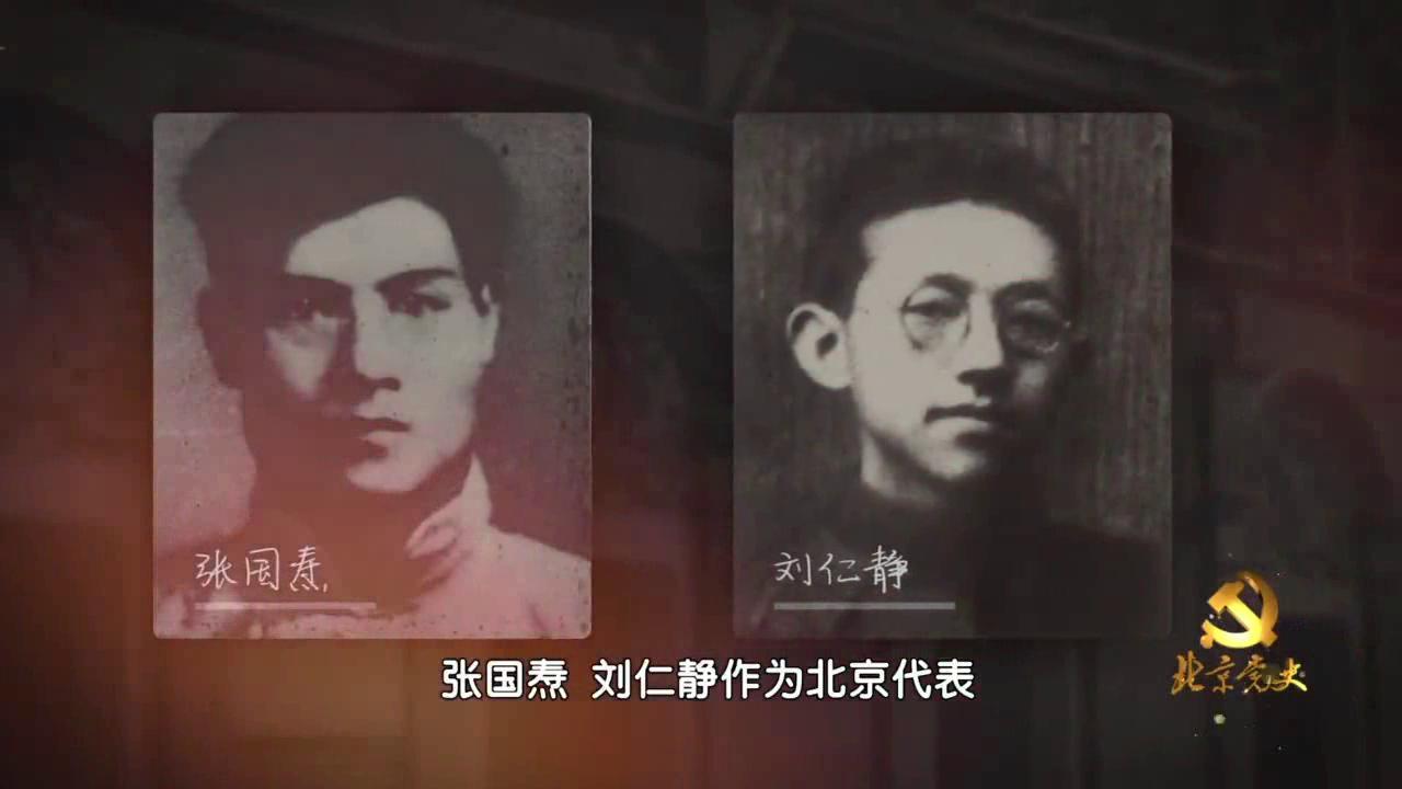 北京黨史慕課第34課:日出東方
