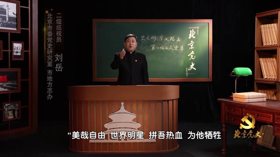 北京黨史慕課第35課 史文彬:京漢路上第一位工人黨員
