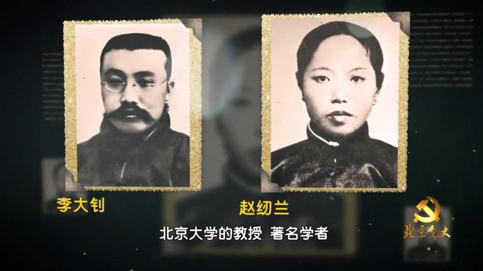 北京黨史慕課第33課:李大釗與趙紉蘭的忠貞愛情