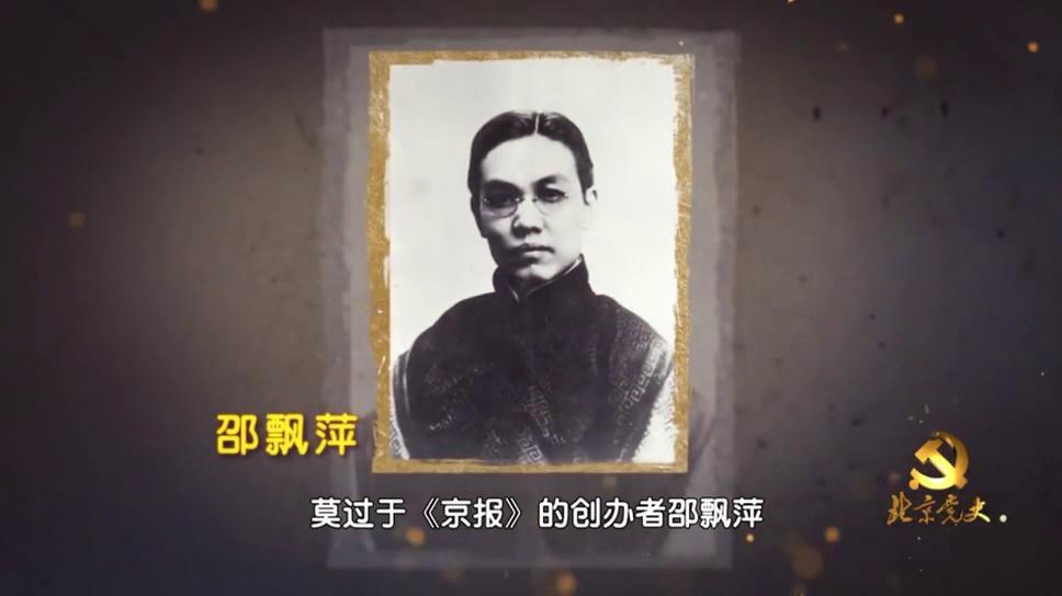 """北京黨史慕課第31課:""""鐵肩辣手""""邵飄萍"""