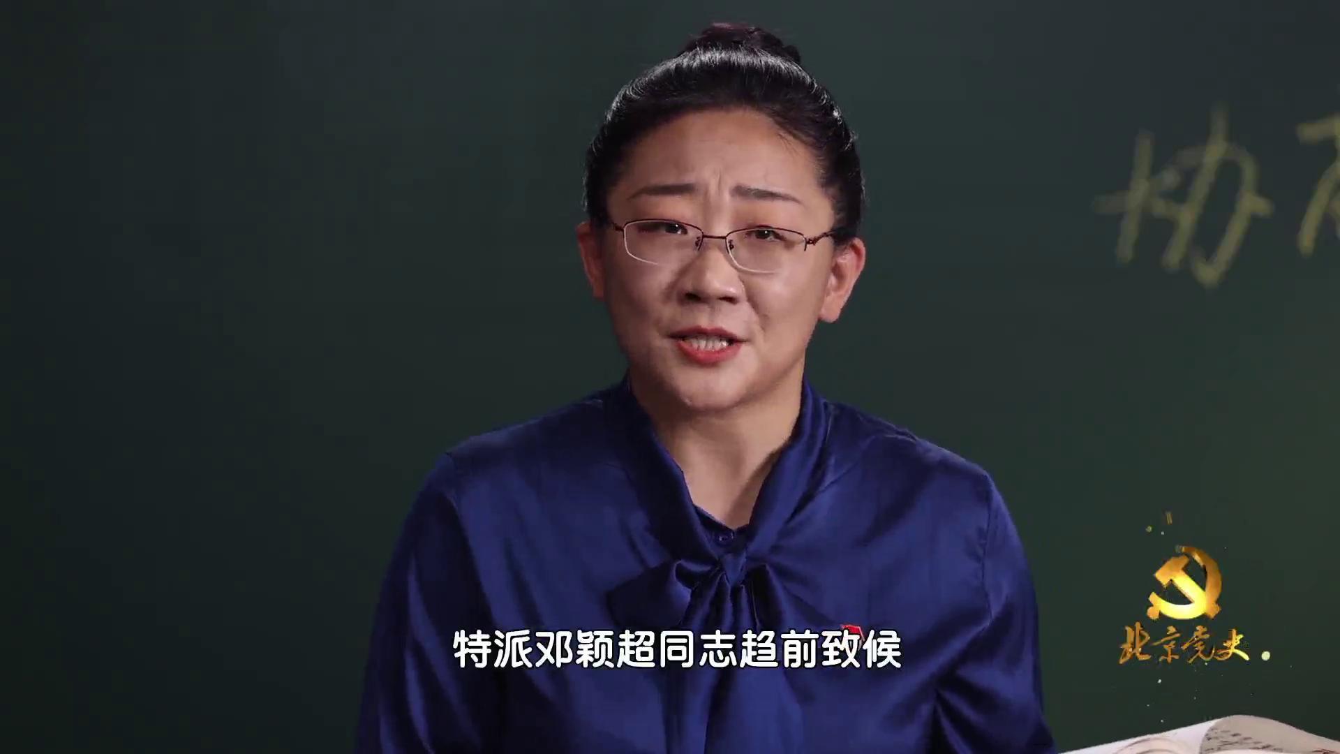 """""""北京党史""""慕课 第96课 协商建国"""