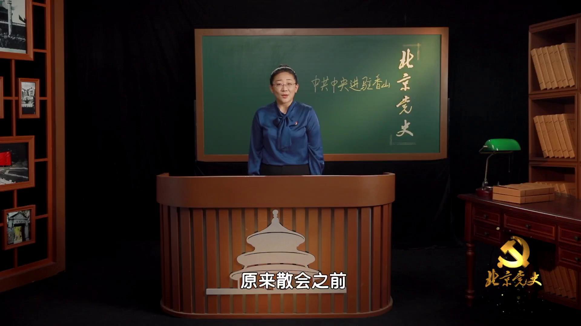 """""""北京党史""""慕课 第94课 中共中央进驻香山"""