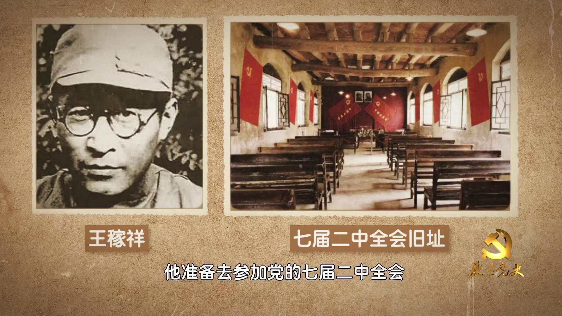 """""""北京党史""""慕课 第98课 新中国为什么定都北京"""