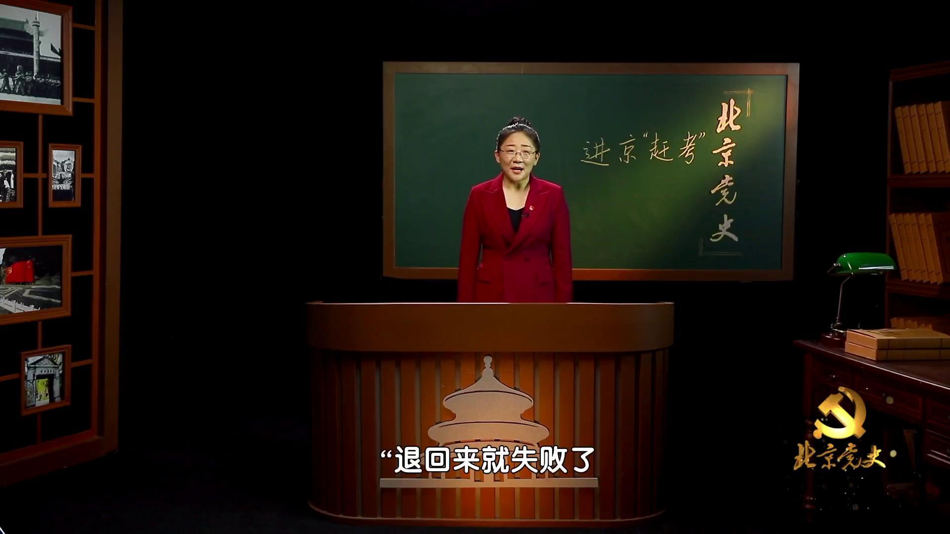 """""""北京党史""""慕课 第93课 进京""""赶考"""""""